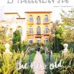 บ้านและสวน ปีที่ 40 ฉบับที่ 476 เมษายน 2559 The New Old