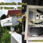 ระบบกล้องวงจรปิด ระบบเตือนภัย กันขโมย CCTV IP Camera