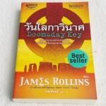 วันโลกาวินาศ Doomsday Key, JAMES ROLLINS เขียน ขจรจันทร์ แปล (พิมพ์ครั้งแรก ) มีนาคม 2558