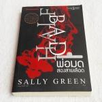 พ่อมดสองสายเลือด Half Life 1: Half Bad, Sally Green เขียน พลอย โจนส์ แปล (พิมพ์ครั้งแรก ) ตุลาคม 2557