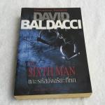 แกะรหัสอัจฉริยะที่หก The Sixth Man , เดวิด บัลคัคซี เขียน ปิยะภา แปล (พิมพ์ครั้งแรก ) 2555