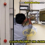 ระบบแจ้งเตือนไฟไหม้ Fire Alarm (ระบบเซฟตี้)