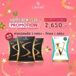 [NEW] Chame Sye S Plus ชาเม่ ซาย เอส พลัส +วีคอล