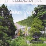 บ้านและสวน ปีที่ 40 ฉบับที่ 475 มีนาคม 2559 Inner Green