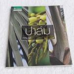 PALM คู่มือคนรักต้นไม้ ชุดที่ 5 โดย อิศรา แพงสี (พิมพ์ครั้งแรก) กรกฎาคม 2551
