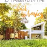 บ้านและสวน ปีที่ 40 ฉบับที่ 474 กุมภาพันธ์ 2559 Back to Basics