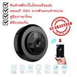 Camsoy C6 กล้องแอบถ่าย กล้องวงจรปิด WiFi ขนาด จิ๋ว คุณภาพสูง รองรับ iOS และ Android