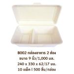 Gracz เกรซ - กล่องอาหาร 2 ช่องไบโอชานอ้อย - B002 - ขนาด 9 นิ้ว/1000 ml. แพ็ค 50 ใบ