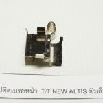 SST เฉพาะกิ๊ปดิสเบรคหน้า TOYOTA NEW ALTIS-ST171/RH