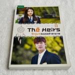 The Heiys รักวุ่นๆ ของเหล่าทายาท เล่ม 2, คิมอึนซุก เรื่อง พิรญา พลบุรี แปล พิมพ์ครั้งที่ 2