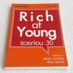 Rich at Young รวยก่อน 30, ชื่นขวัญ บุญทวี เขียน, พิมพ์ครั้งที่ 2
