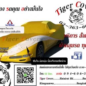 ผ้าคลุมรถ ไทร-การ์ด สีเหลือง
