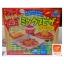 ขนมทำเองของญี่ปุ่น ชุดพิซซ่า (Kracie Popin Cookin Mini Pizza DIY) thumbnail 1