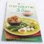 อาหารสุขภาพ 3 มื้อ HEALTH & CUISIUNE KITCHEN ครัวบ้านและสวน thumbnail 1