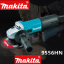 เครื่องเจียร์ลูกหมู MAKITA-9556HN thumbnail 1