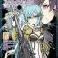 Sword Art Online: Phantom Bullet เล่ม 1 thumbnail 1