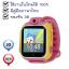 นาฬิกาติดตามเด็ก ป้องกันเด็กหาย มีกล้อง รองรับ 3G GPS Application บนมือถือใช้งานง่าย มีคู่มือภาษาไทย (สีชมพู) thumbnail 1
