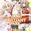 [COMIC] Amagi Brilliant Park ปฏิบัติการพลิกวิกฤตสวนสนุก เล่ม 6 (จบ) thumbnail 1