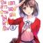 [แยกเล่ม-นิยาย] วิธีปั้นสาวบ้านให้มาเป็นนางเอกของผม เล่ม 1-8 thumbnail 1