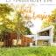 บ้านและสวน ปีที่ 40 ฉบับที่ 474 กุมภาพันธ์ 2559 Back to Basics thumbnail 1
