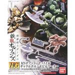 02308 MS Option Set 3 & Gjallarhorn Mobile Worker (HG) 600 yen