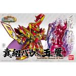 BB409 อ้วนเสียว YuanShao Bawoo &YuXi (SD) (Gundam Model Kits) 900yen