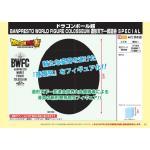 เปิดรับPreorder มีค่ามัดจำ 100 บาท 38459 DB SUPER BANPRESTO WORLD FIGURE COLOSSEUM SPECIAL-สูง 18 cm