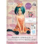 🔔🔔เเปิดรับPreorder มีค่ามัดจำ 200 บาท 38189 NISIO ISIN DAIJITEN EXQ FIGURE-SITTING YOTSUGI-