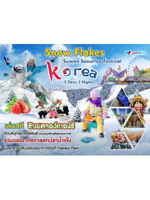 ทัวร์เกาหลี SNOW FLAKES (SMKRSF_LJ) | 5 วัน 3 คืน