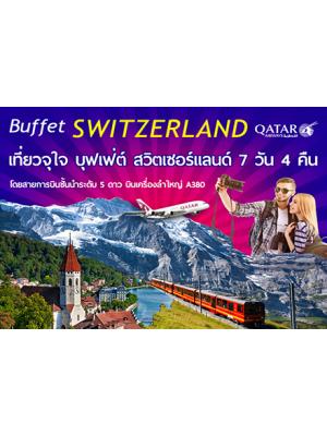 BUFFET SWITZERLAND เที่ยวจุใจ บุฟเฟ่ต์ สวิตเซอร์แลนด์ | 7 วัน 4 คืน