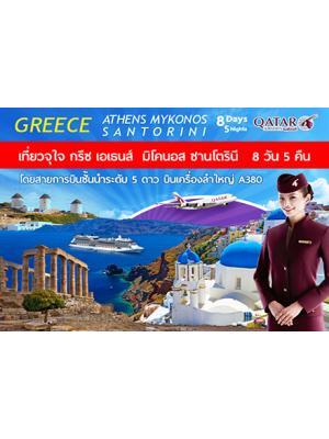 GREECE เอเธนส์ มิโคนอส ซานโตรินี | 8 วัน 5 คืน