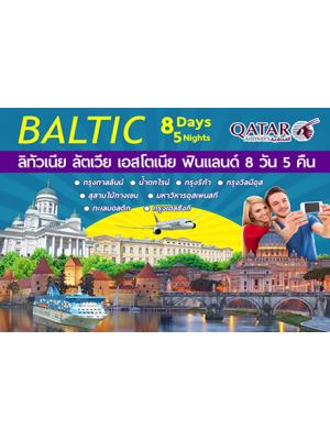 BALTIC ลิทัวเนีย ลัตเวีย เอสโตเนีย ฟินแลนด์ | 8 วัน 5 คืน