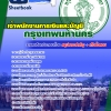 แนวข้อสอบเจ้าพนักงานการเงินและบัญชี ข้าราชการกรุงเทพมหานคร (กทม)
