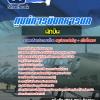 แนวข้อสอบนักบิน ศูนย์การบินทหารบก [พร้อมเฉลย]
