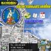 สรุปแนวข้อสอบเจ้าหน้าที่สืบสวน ธนาคารแห่งประเทศไทย ธปท. ล่าสุด