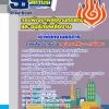 แนวข้อสอบเจ้าพนักงานธุรการ กรมพัฒนาพลังงานทดแทนและอนุรักษ์พลังงาน[พร้อมเฉลย]
