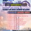 #สรุปแนวข้อสอบพนักงานธุรการ บริษัททางด่วนและรถไฟฟ้ากรุงเทพ BEM ล่าสุด