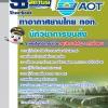 แนวข้อสอบนักวิชาการขนส่ง ทอท บริษัทการท่าอากาศยานไทย AOT