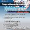 แนวข้อสอบเจ้าหน้าที่บริหารงานทั่วไป (ด้านควบคุมจราจรทางอากาศ) บริษัท วิทยุการบินแห่งประเทศไทย ล่าสุด