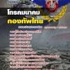 แนวข้อสอบโทรคมนาคม กองบัญชาการกองทัพไทย ใหม่ล่าสุด[พร้อมเฉลย]