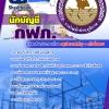 แนวข้อสอบนักบัญชี กฟภ การไฟฟ้าส่วนภูมิภาค