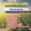#สรุปแนวข้อสอบวิศวกรการเกษตร กรมส่งเสริมการเกษตร ล่าสุด