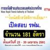 เปิดสอบ การรถไฟฟ้าขนส่งมวลชนแห่งประเทศไทย(รฟม.) 181 อัตรา วันที่ 23 - 30 เมษายน 2561