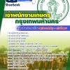 แนวข้อสอบเจ้าพนักงานเกษตร กทม. สำนักงานคณะกรรมการข้าราชการกรุงเทพมหานครNEW