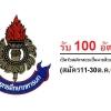 เปิดสอบ ทหารกองหนุนบรรจุเข้ารับราชการเป็นนายทหารประทวนสายงานสัสดี 100 อัตรา วันที่ 11 - 31 ตุลาคม 2560