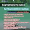 แนวข้อสอบนักเรียนฝึกหัดควบคุมจราจรทางอากาศ วิทยุการบินแห่งประเทศไทย ล่าสุด