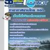 แนวข้อสอบเจ้าหน้าที่บริการท่าอากาศยาน ทอท บริษัทการท่าอากาศยานไทย AOT