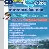 แนวข้อสอบเจ้าหน้าที่ปฏิบัติการท่าอากาศยาน ทอท การท่าอากาศยานไทย AOT