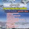 สรุปแนวข้อสอบกลุ่มงานการเงิน ธนาคารแห่งประเทศไทย ธปท. ล่าสุด