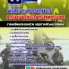 แนวข้อสอบพนักงานการเกษตร กรมพลาธิการทหารบก ใหม่ล่าสุด 2560